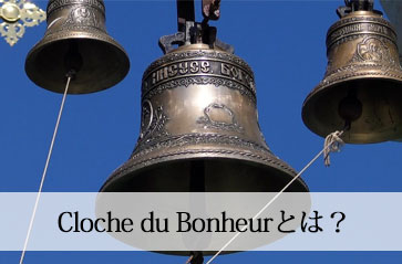 Cloche du Bonheurとは?